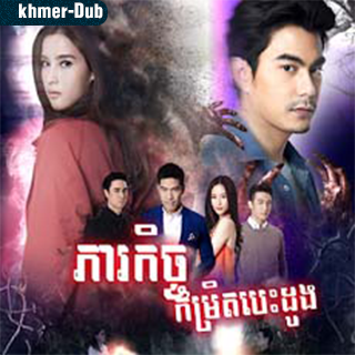 Phearokich Komnot Besdong [EP.26End]