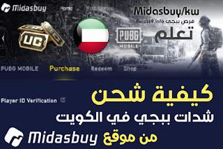 موقع شراء شدات ببجي في الكويت | Midasbuy Kuwait