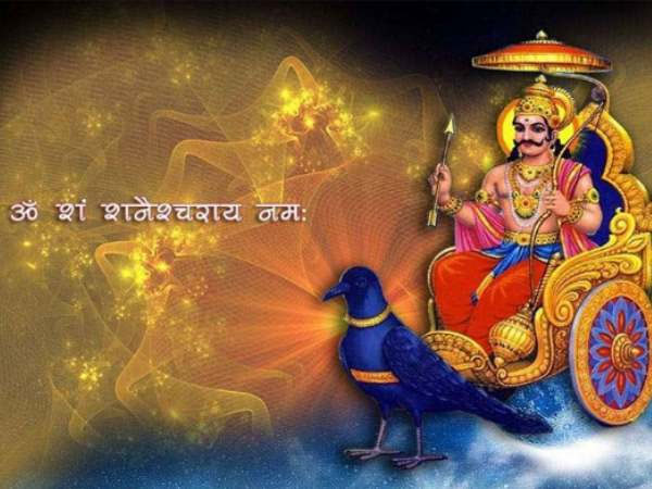 shani Dev Mantras in Hindi