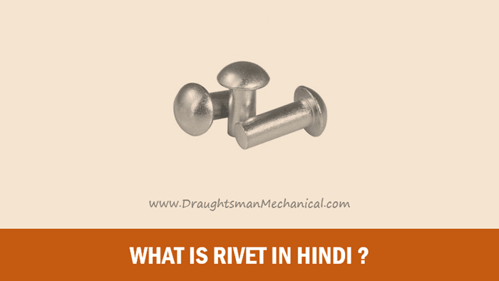 What-is-rivet-in-hindi-engineering-drawing
