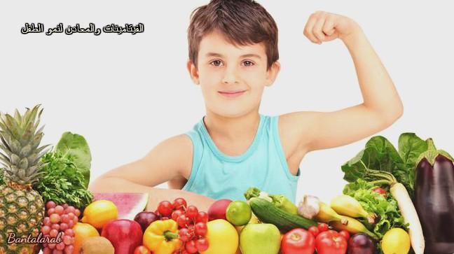 اهم الفيتامينات والمعادن لنمو طفلك Vitamins and minerals for your child