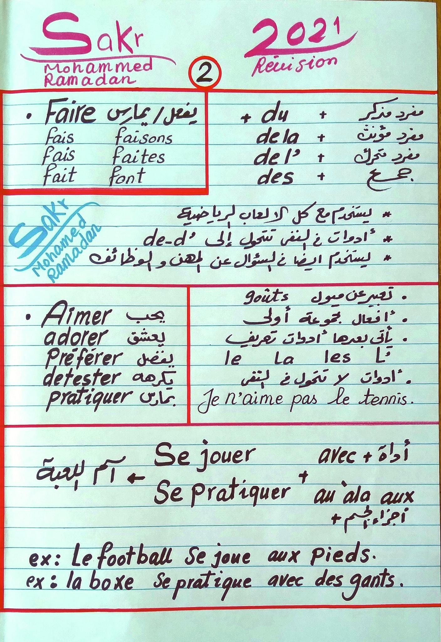 مراجعة الفرنساوي للثانوية العامة مسيو محمد رمضان 2