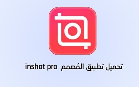 تحميل برنامج InShot النسخة المدفوعة اخر اصدار  للاندرويد  والكمبيوتر  برابط مباشر