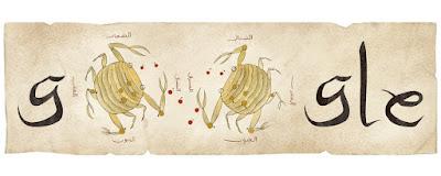 abd-al-rahman-al-sufis-azophi-1113th-bir