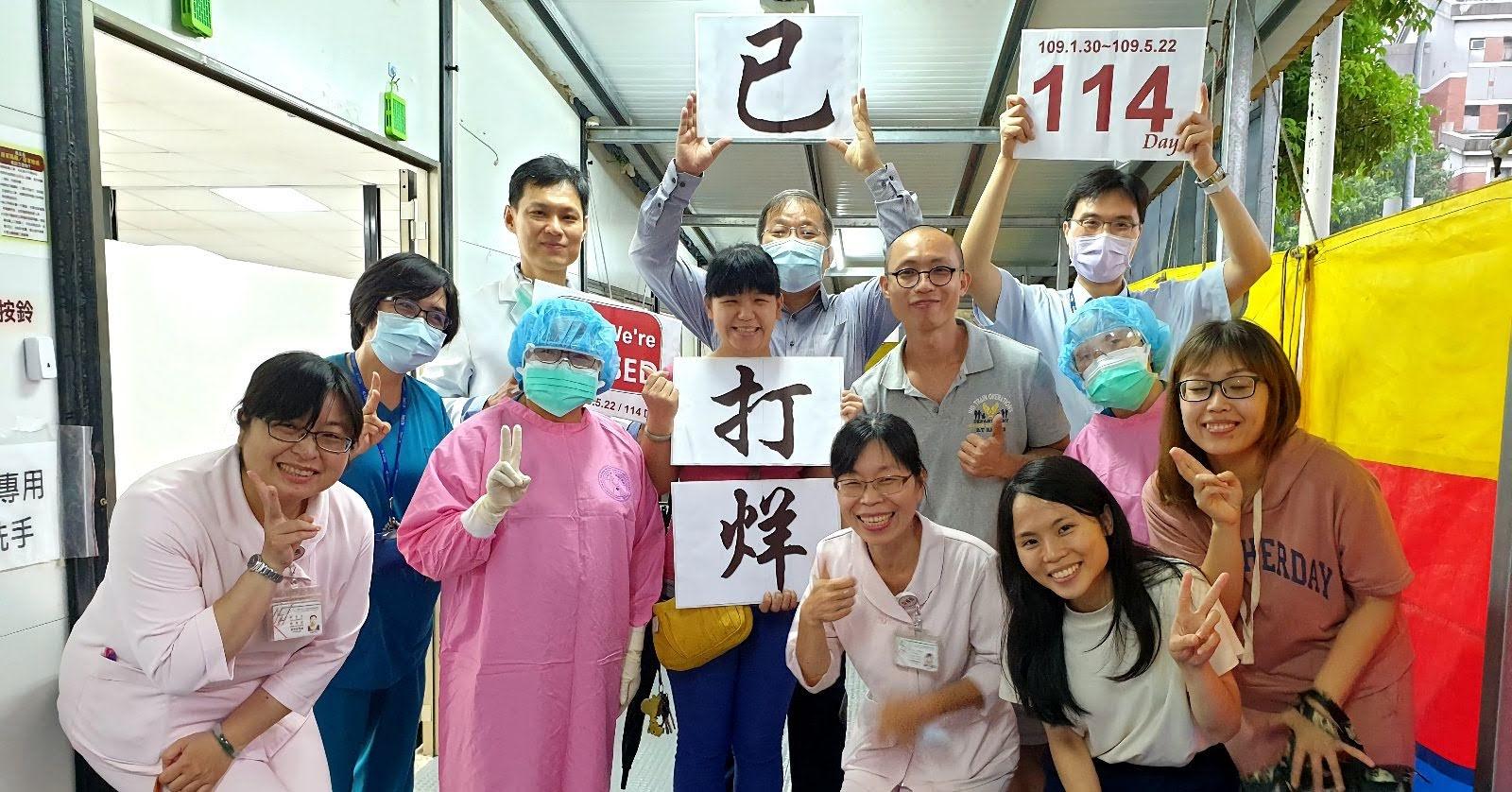 最快樂的「停業」!成大新冠肺炎檢疫站「打烊」了