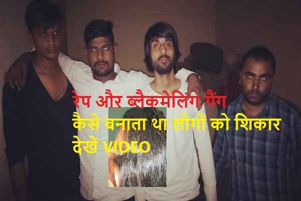faridabad-honey-trap-case-women-arrested-with-4-accused-send-jail