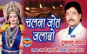 Chal Na Jot Jalabo Jas Seva Geet Lyrics – Dukalu Yadav
