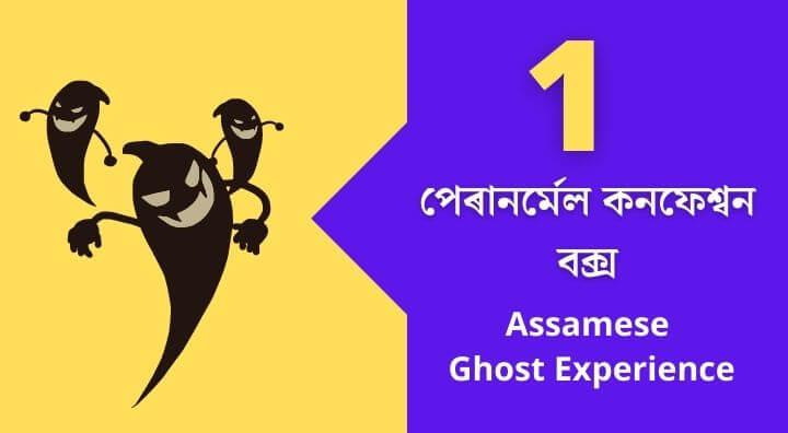 পেৰানৰ্মেল কনফেশ্বন বক্স Real Assamese Ghost Experience