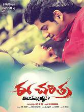Watch Ee Charithra Inkennallu (2016) DVDScr Telugu Full Movie Watch Online Free Download