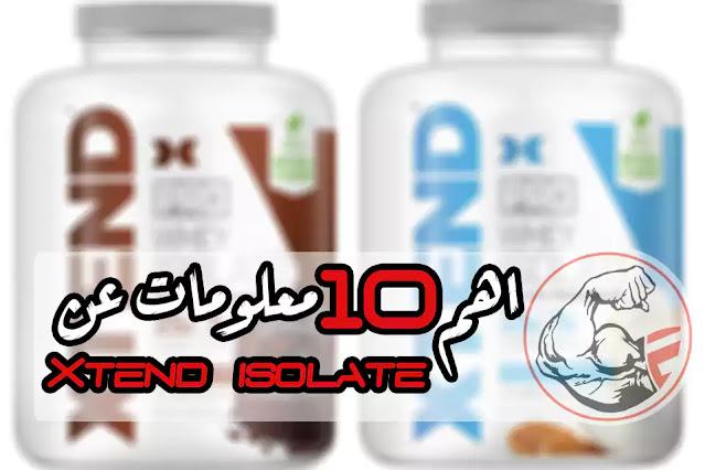 اهم 10 معلومات عن اكستيند ايزوليت - Xtend isolate