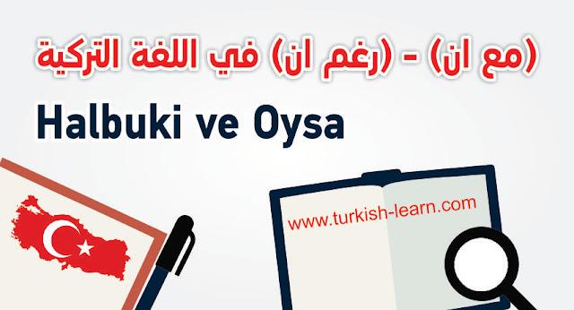 ما معنى مع ان و رغم ان في اللغة التركية؟