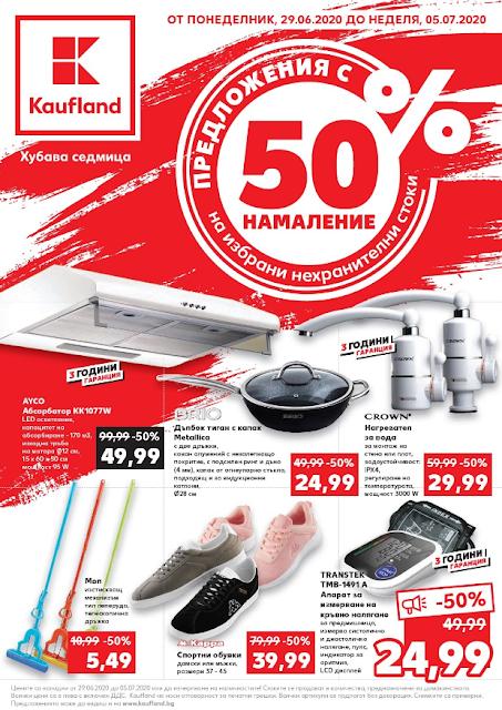 КАУФЛАНД -50%