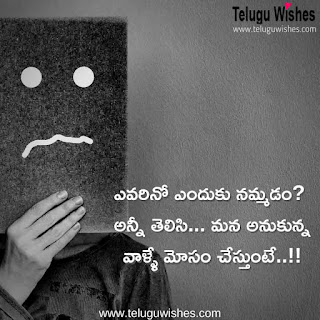 ఎవరినో ఎందుకు నమ్మడం? Telugu nammakam quotes