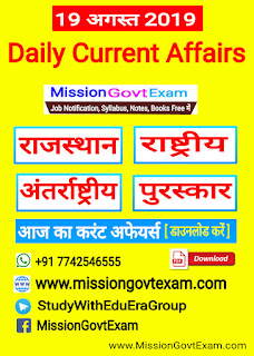 Download Daily Current Affairs pdf in hindi