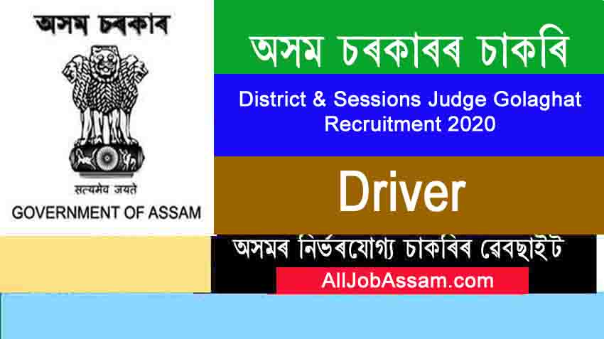 District & Sessions Judge Golaghat Recruitment 2020- Driver posts