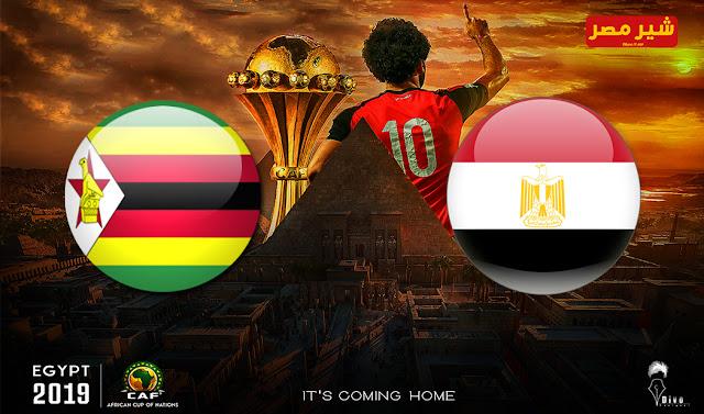 مصر ضد زيمبابوي | ملخص مباراة مصر وزيمبابوي اليوم - كاس امم افريقيا 2019
