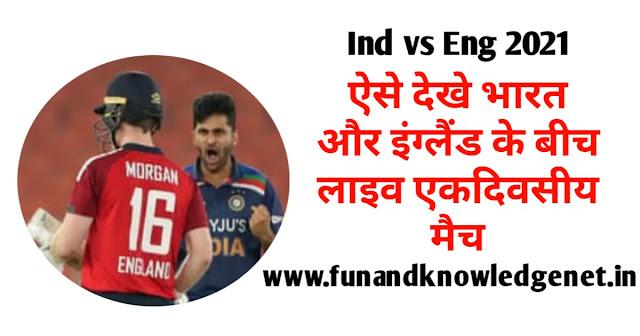 India England Ka One Day Match Kis Channel Par Aayega - भारत और इंग्लैंड के वन डे मैच किस चैनल पर आएंगे