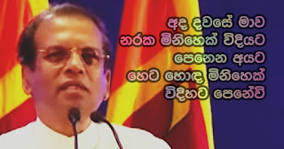 """Those who see me as a bad man ...  will see me as a good man tomorrow"" -- Maithri"