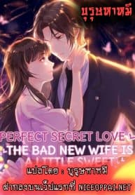 Perfect Secret Love: The Bad New Wife is a Little Sweet - หน้า 1