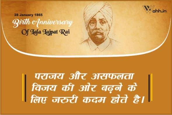 Birth Anniversary of Lala Lajpat Rai Wishes Hindi