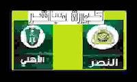 موعد مبارة النصر والاهلي بدوري السعودي والقنوات الناقلة