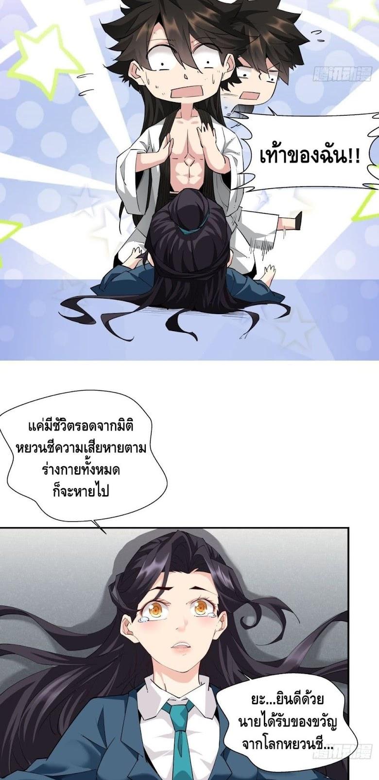 I'm the Richest - หน้า 14