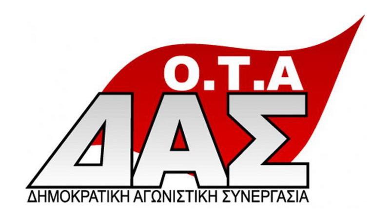 Η ΔΑΣ-ΟΤΑ για την παρέμβαση στο ΔΣ της ΔΙΑΑΜΑΘ ενάντια στην παραχώρηση της μεταφοράς των απορριμμάτων σε ιδιώτες