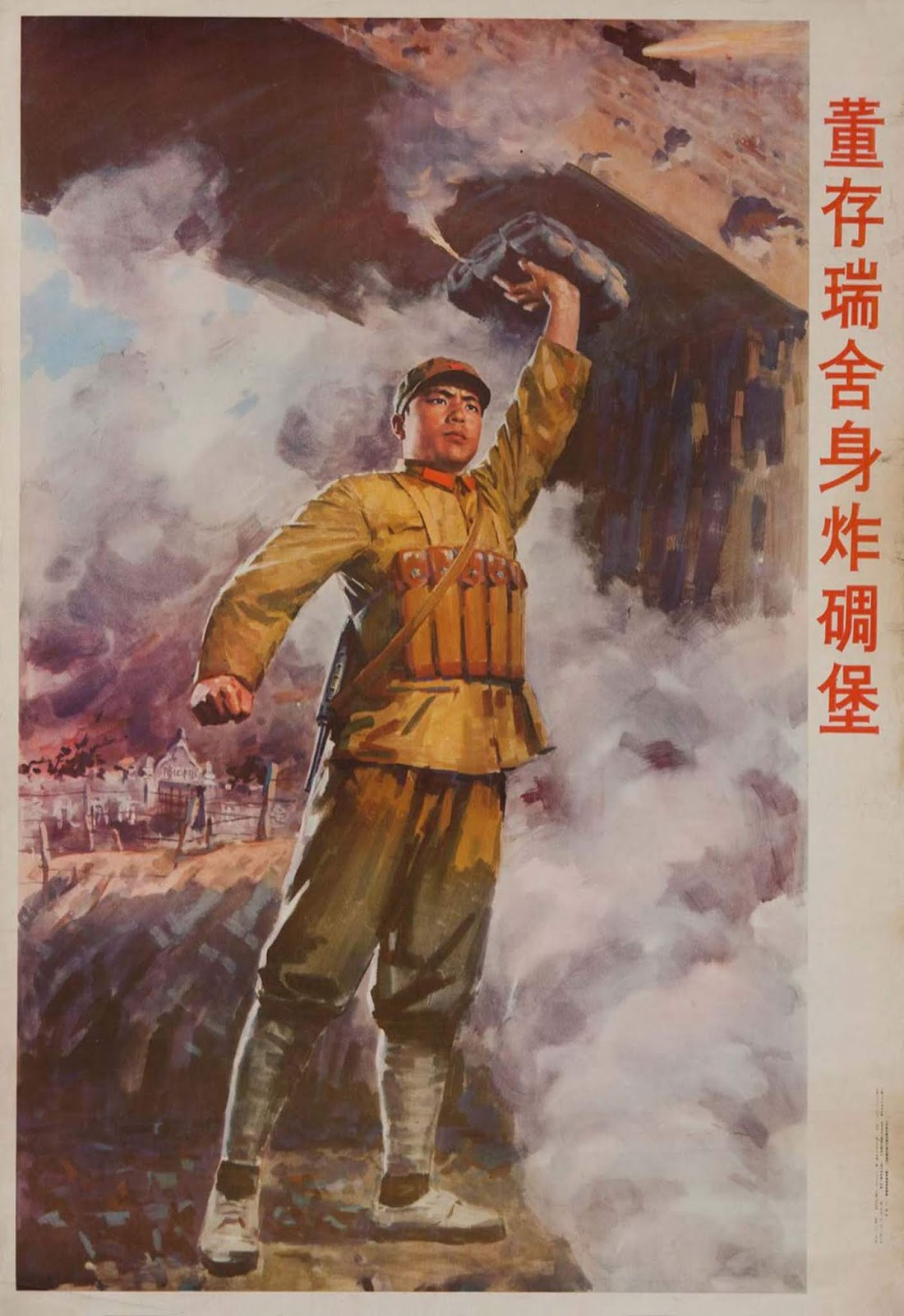 A depiction of Dong Cunrui, who sacrificed his own life in 1949 during the Chinese Civil War while detonating explosives in an enemy bunker. c. 1960.