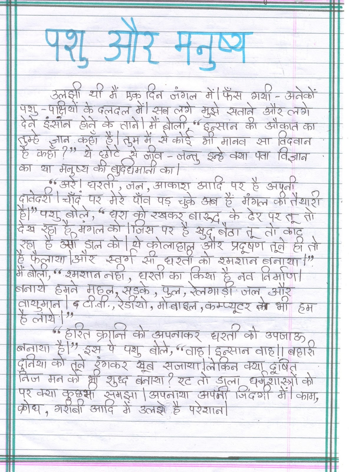 Short story for adults in hindi