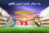 مشاهدة مباراة ريال مدريد وخيتافى بث مباشر اليوم 18-4-2021 الدورى الاسبانى
