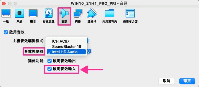 VirtualBox設定音效控制器