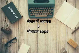 5 best anndroid apps for writer