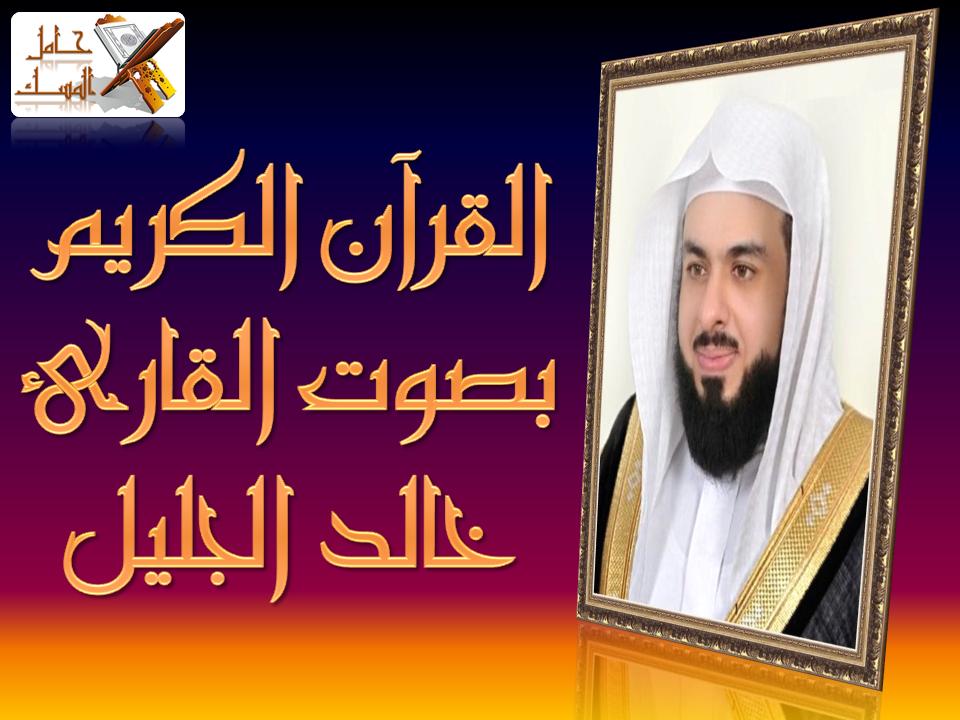 تحميل سوره طه بصوت الشيخ خالد الجليل