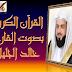 الاستماع والتحميل للمصحف المرتل كاملا بصوت القارئ الشيخ خالد الجليل  ( حامل المسك - مصاحف كاملة )