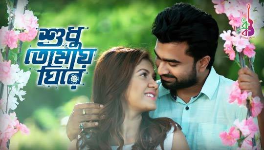 Shudhu Tomay Ghire Full Lyrics Song (শুধু তোমায় ঘিরে) Imran Mahmudul