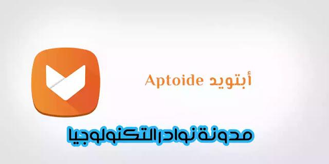 1. Aptoide
