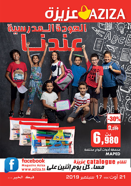 catalogue aziza tunisie aout septembre rentree scolaire 2019