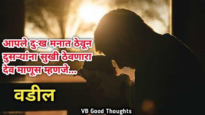 वडिलांचा आशीर्वाद - एक सुंदर बोधकथा – Marathi Story
