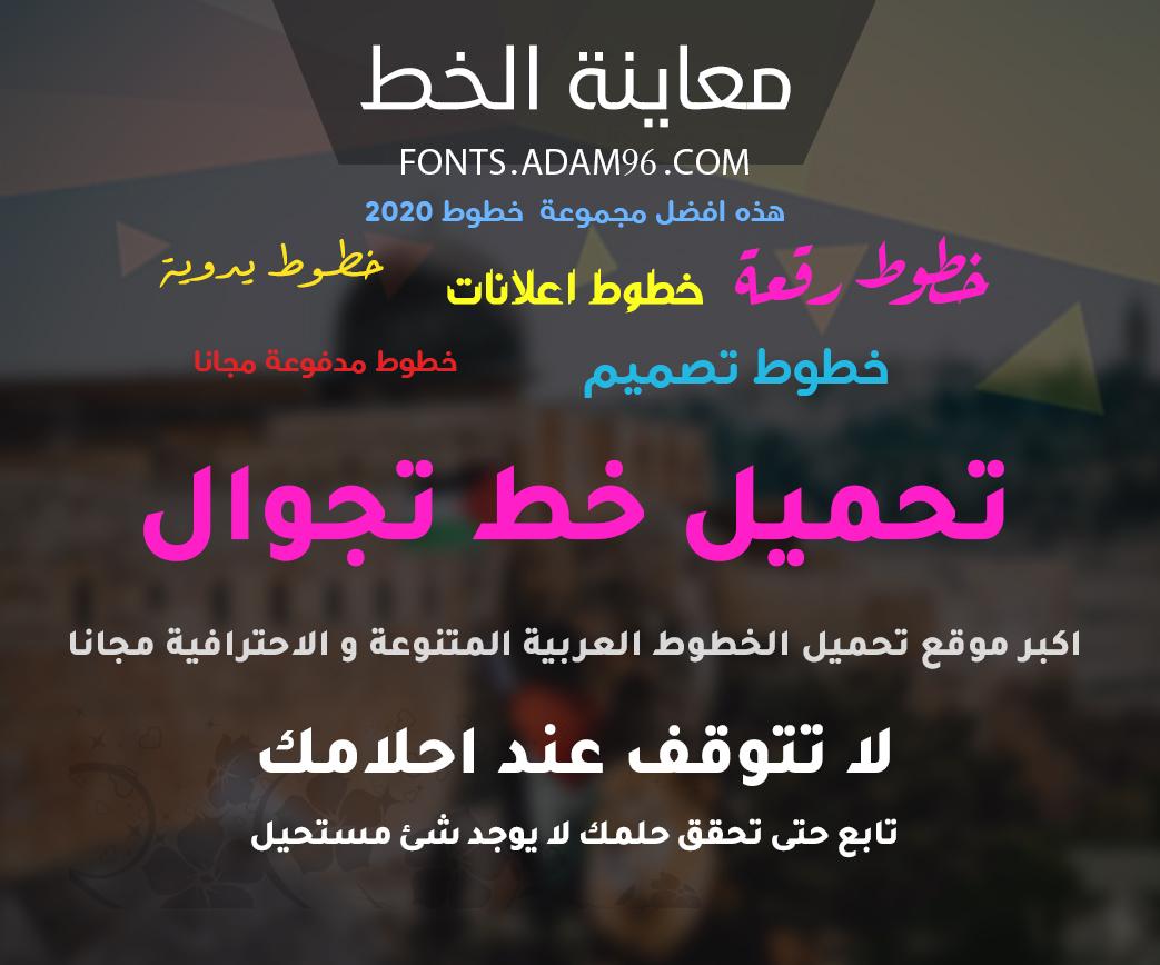 خط تجوال عربي
