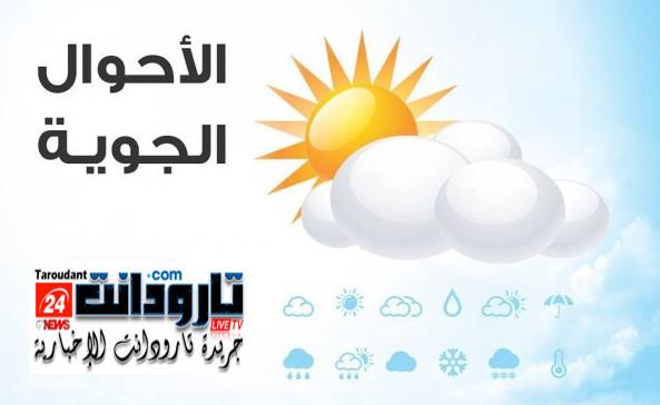 """تارودانت24 / توقعات """"الأرصاد الجوية"""" لطقس اليوم الثلاثاء"""