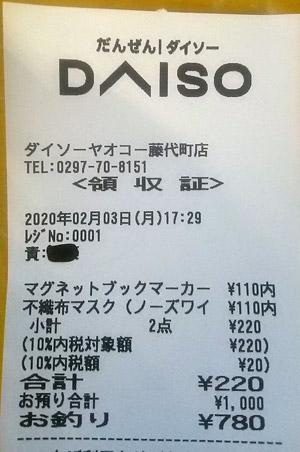 ダイソー ヤオコー藤代店 2020/2/3 マスク購入のレシート