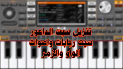 تنزيل سيت الداعور سيت ربابات واصوات الواو والزمر set org 2020