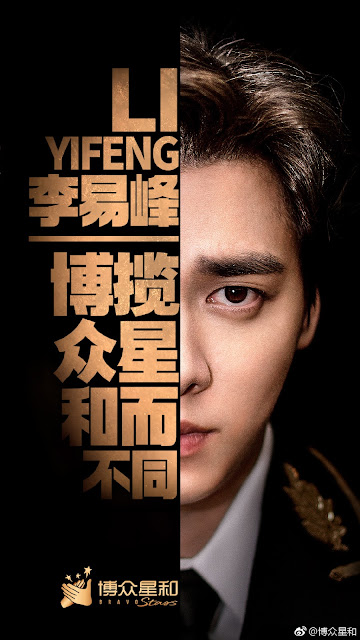 Li Yifeng Bravo Stars