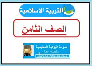 امتحانات التربية الاسلامية للصف الثامن الفصل الاول والثاني