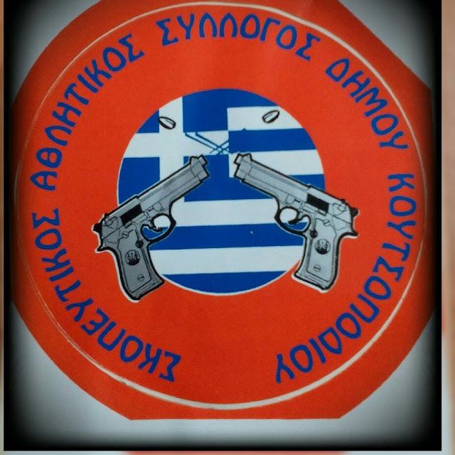 Γιορτάζει τα 20 χρόνια λειτουργίας του ο Σκοπευτικός Σύλλογος Κουτσοποδίου