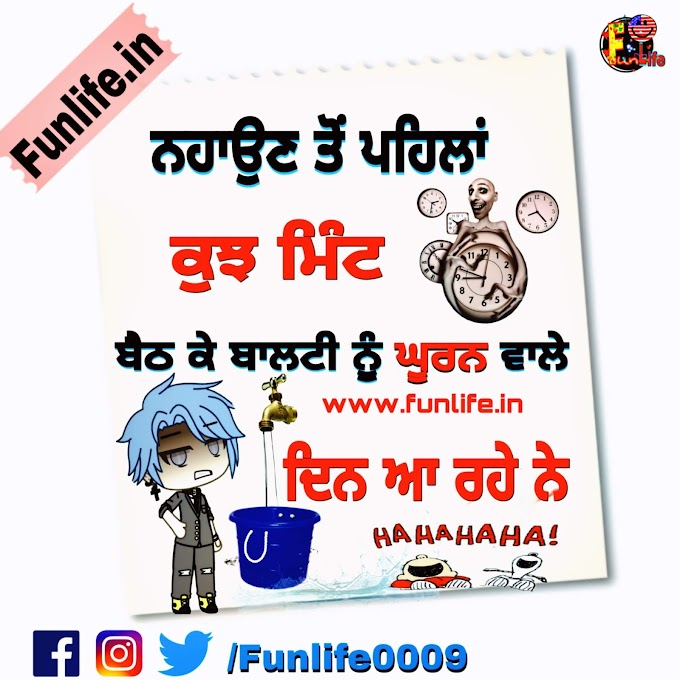 best jokes in punjabi