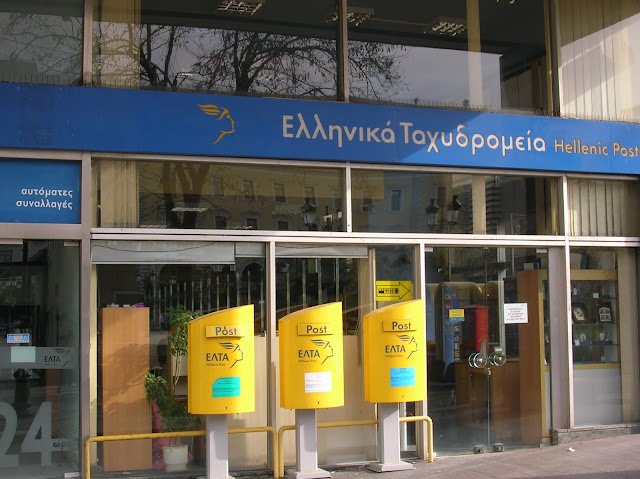 Αποτέλεσμα εικόνας για Εννέα (9) θέσεις Εργασίας στα Ελληνικά Ταχυδρομεία