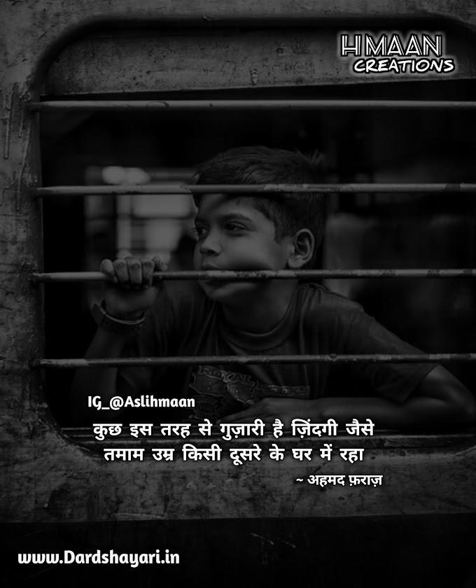 Tamam Umar Kisi Dusre Ke Ghar Mein Raha | Hindi Sad Painful Shayari Quotes