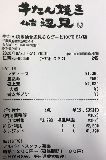 牛たん焼き仙台辺見 ららぽーとTOKYO-BAY店 2020/10/20 飲食のレシート