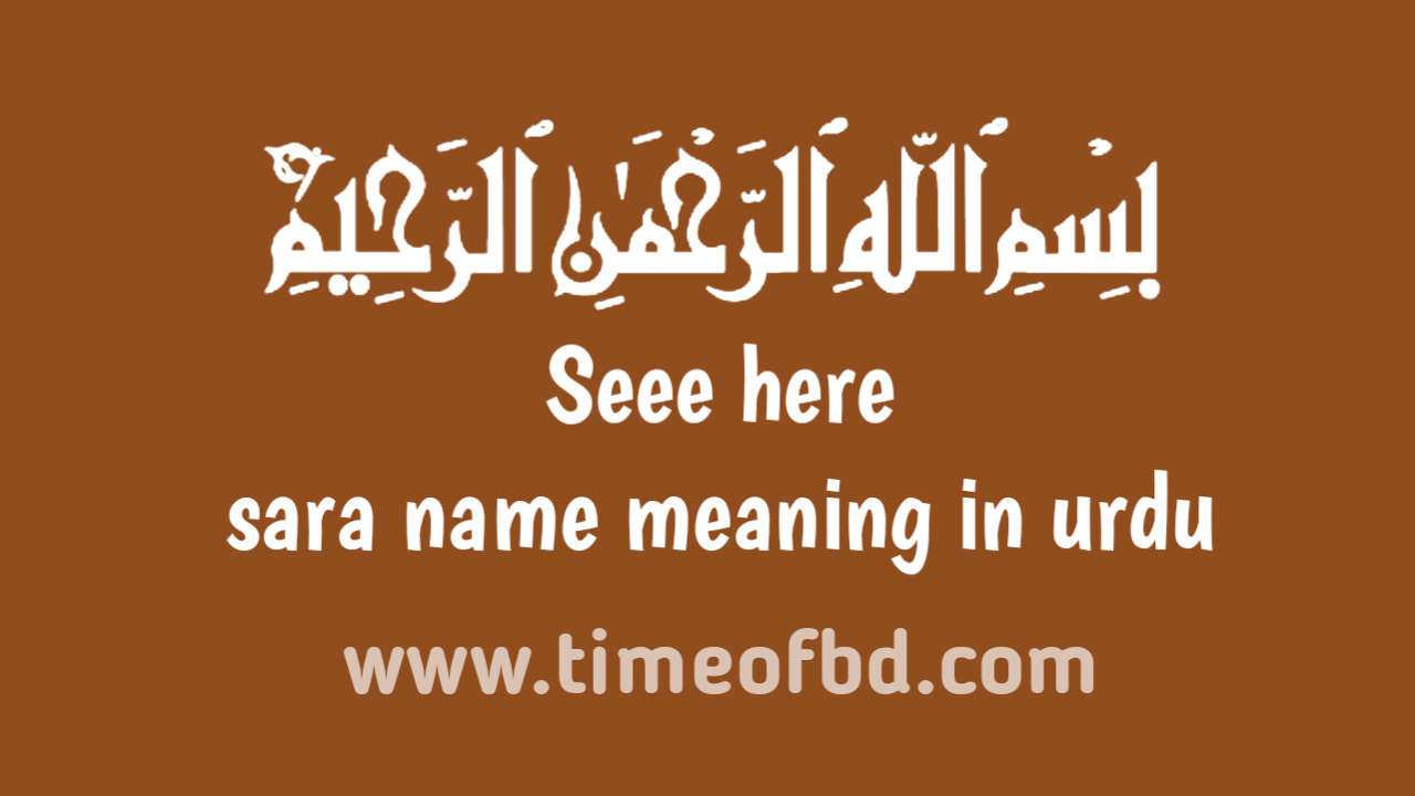 Sara name meaning in urdu, سارہ نام کا مطلب اردو میں ہے